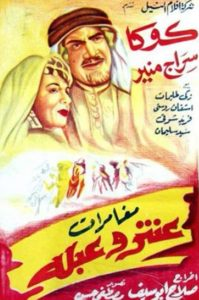 Film poster for The Adventures of 'Antar and 'Ablah, 1948.