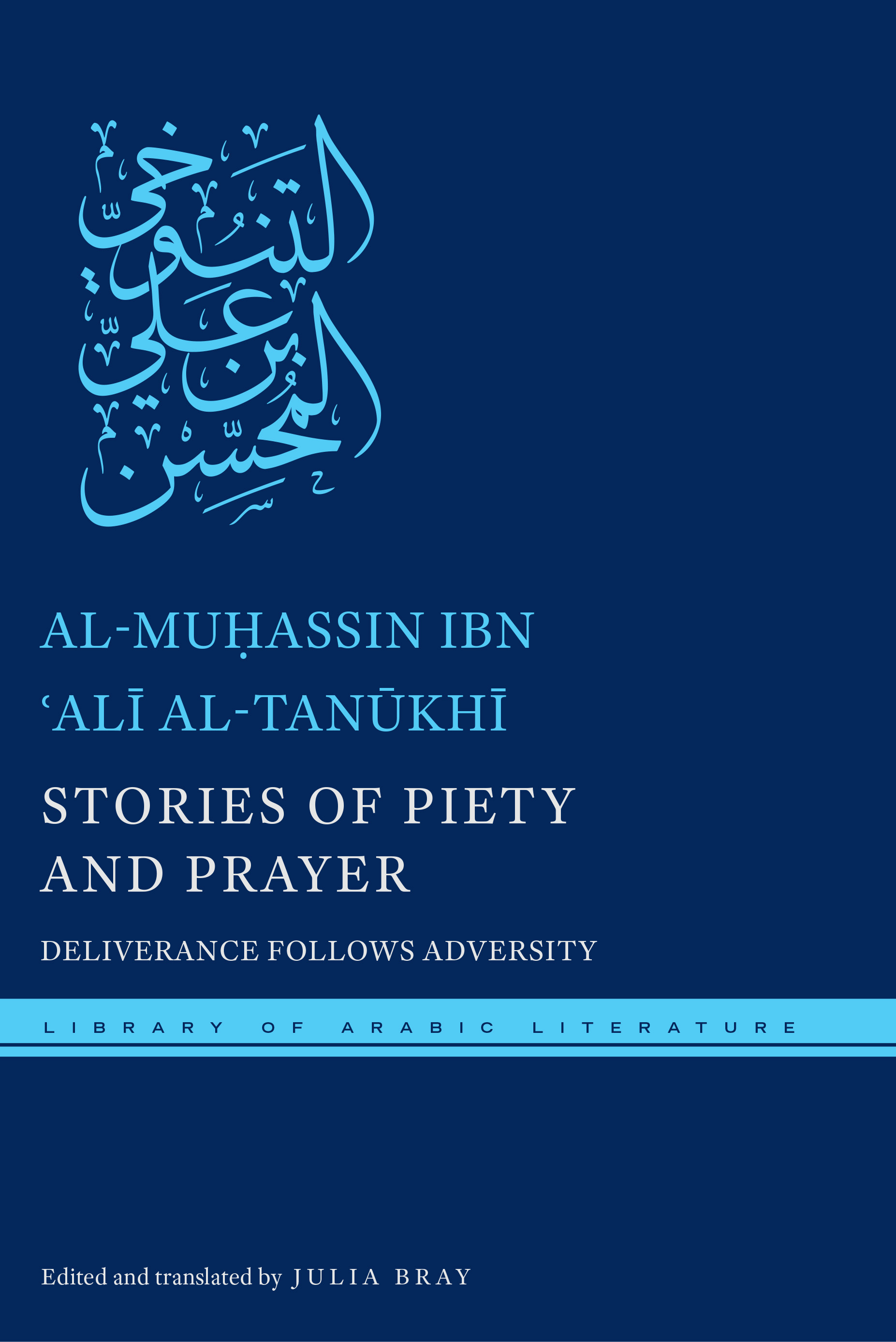BLOG - Library of Arabic Literature   Library of Arabic Literature