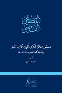 دستور معالم الحكم ومأثور مكارم الشيم