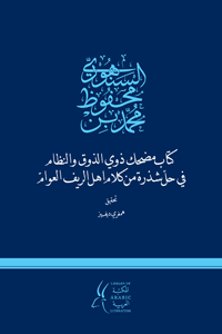 كتاب مضحك ذوي الذوق والنظام في حلّ شذرة من كلام اهل الريف العوامّ