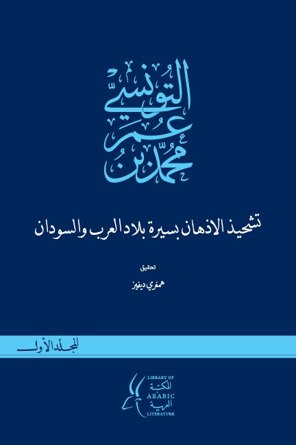 تشحيذ الأذهان بسيرة بلاد العرب والسودان