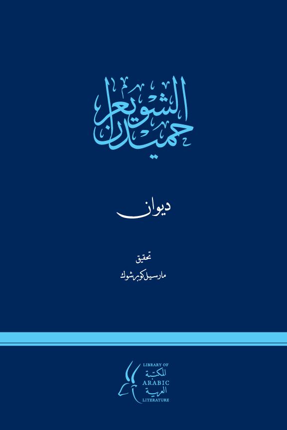 ديوان حميدان الشويعر