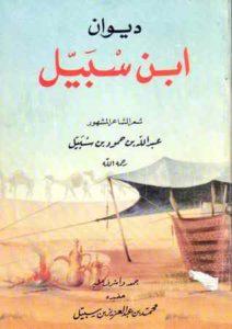 Diwan ibn Sbayyil