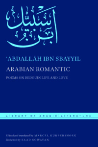 cover of Arabian Romantic