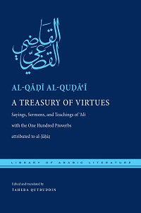treasury of virtues